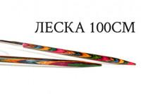 Леска 100