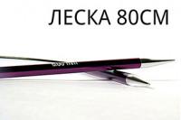 Леска 80